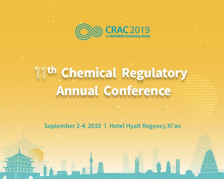 华测瑞欧全球化学品法规年度峰会